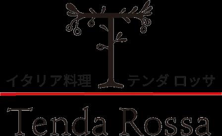 福井のイタリア料理テンダロッサ/TendaRossa